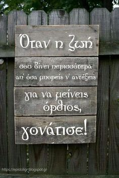 Bad Quotes, Life Quotes, Greek Quotes About Life, Motivational Words, Inspirational Quotes, Orthodox Icons, Life Motivation, Picture Quotes, Favorite Quotes
