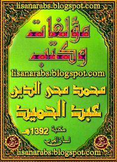 مؤلفات محمد محي الدين عبد الحميد ت 1392هـ الأعمال الكاملة تحميل مجانا وقراءة أونلاين Pdf Ebook Pdf Free Pdf Books Ebook
