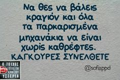 Find images and videos about quotes, greek quotes and greek on We Heart It - the app to get lost in what you love. Funny Greek, Greek Words, Enjoy Your Life, Greek Quotes, Girl Problems, Sarcasm, I Laughed, Funny Quotes, Humor Quotes