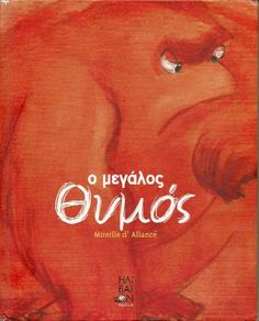 o_megalos_thimos_cover Kindergarten, T Shirts For Women, Education, Reading, Cover, Books, Children, Kids, Young Children