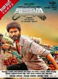 Is this Anegan's Trailer Release Date? - Latest Tamil Cinema News | Cine Gossip - Cine Galata