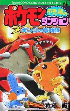 Manga: Pokemon Mystery Dungeon: Ginji's Rescue Team F/S Japanese -1941
