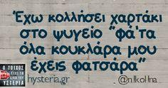 Οι Μεγάλες Αλήθειες της Πέμπτης Bring Me To Life, Special Quotes, Greek Quotes, English Quotes, True Words, Just For Laughs, More Fun, Funny Quotes, Jokes