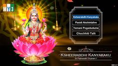 Ksheerabdhi Kanyakaku - GODDESS LAKSHMI DEVI SONGS - BHAKTHI SONGS