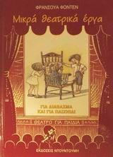 Μικρά θεατρικά έργα για διάβασμα και για παιχνίδι Kai, Books, Bible, Libros, Book, Book Illustrations, Libri, Chicken