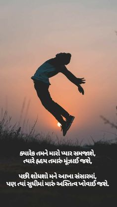 Antique Quotes, Best Quotes, Love Quotes, Radha Krishna Pictures, Gujarati Quotes, Memories Quotes, Animals Beautiful, Gujarati Shayri, Quotations
