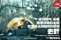 The North Face#去野#