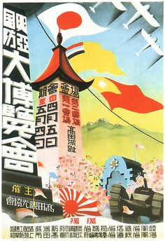 """Japanese WW2 """"Asia Development and Defense Exposition"""" 1941"""