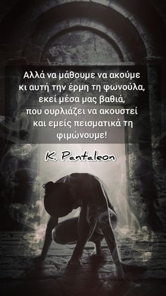 Greek Quotes, Deep Thoughts, Love Art, Picture Quotes, Motivational Quotes, Poems, Black And White, Movie Posters, Pictures