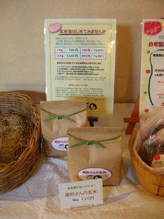 有機農法で作られた玄米 The unpolished rice which was made with an organic farming.