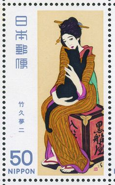 Japanese stamp - Modern Art seriesKurofuneya by Takehisa Yumeji Japanese Stamp, Japanese Cat, Postage Stamp Design, Art Asiatique, Poster Art, Art Japonais, Love Stamps, Vintage Stamps, Art Moderne