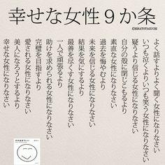 1万人以上が感動!幸せな女性になるための9か条 女性のホンネ川柳 オフィシャルブログ「キミのままでいい」Powered by Ameba
