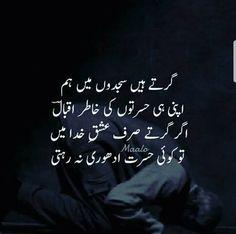 Poetry urdu shayri urdu pietry famouspoets Nusrat Fateh Ali khan parveen shakir jaun elia ishq attitude romantic 2 lines Two lines sad poetry Urdu Poetry Romantic, Love Poetry Urdu, My Poetry, Poetry Books, Love Poetry Images, Best Urdu Poetry Images, Best Friend Poems, Iqbal Poetry, Sufi Poetry