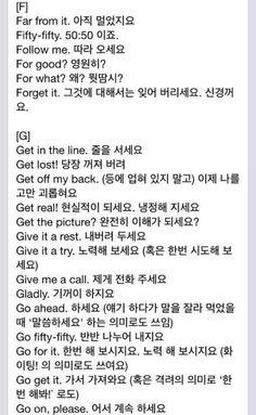 외국인들이 자주 쓰는 600개 문장 2- (F~ I) : 네이버 블로그 Korean Slang, Korean Phrases, Korean Words Learning, Korean Language Learning, English Study, Learn English, Learn Hangul, Korean Writing, Korean Lessons