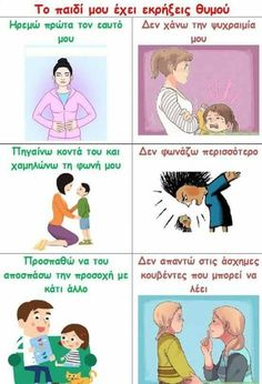 Παιδι Parenting Quotes, Kids And Parenting, Teaching Skills, Preschool Education, Kids Behavior, Attachment Parenting, School Psychology, School Lessons, Exercise For Kids