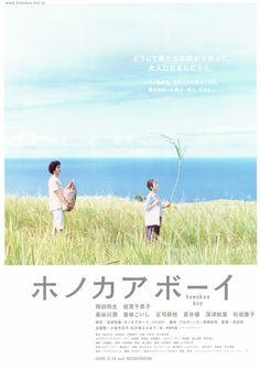 人気作家・吉田玲雄の同名原作を映画化したハートウォーミング・ストーリー。ハワイ島に実在する町ホノカアを舞台に、町の映画館で映写技師として働くことになった青年と、そこに暮らす人々の人間模様がつづられる。