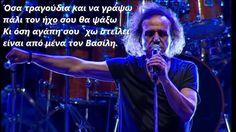 Βασίλης για παντα Greek Music, Lyrics, Funny Quotes, Singer, Concert, Photography, Funny Phrases, Photograph, Funny Qoutes