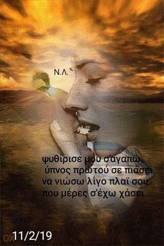 Greek Quotes, Angels, Movie Posters, Painting, Amor, Couples, Quotes, Angel, Film Poster