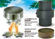 後付の煙突触媒キャタリティックフィルター - 薪ストーブ|薪焚亭