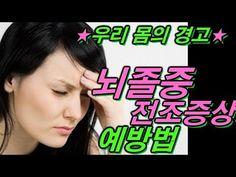 뇌졸증 전조 증세 7가지및 식생활 예방법 ~! - YouTube