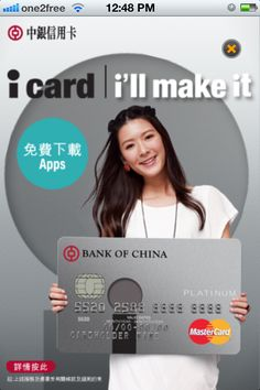 Jennifer Yu @Bank of China 2012 Print
