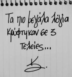 ... #ellinikaquotes #quote #greece #greek #greekwords #ellinika #στιχακια #greek_post #agapi #greekposts #greekquotes #greekquote #love…