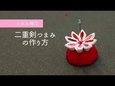 【つまみ細工】二重剣つまみの作り方 - YouTube