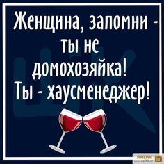 Убойный юморок Hr Humor, Sarcasm Humor, Funny Qoutes, Funny Phrases, Russian Humor, Motivational Phrases, Good Thoughts, Good Mood, Word Art