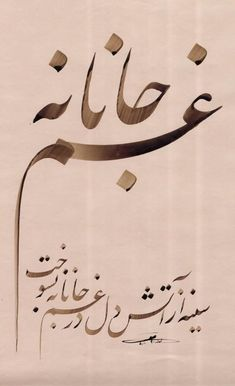 Persian Calligraphy, Islamic Art Calligraphy, Thesis, Poems, Asia, Poetry, Verses, Poem