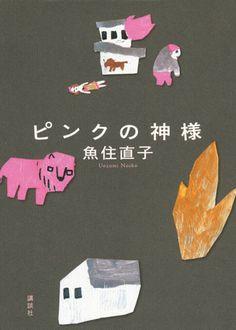 「ピンクの神様」Illustration by azumimusi