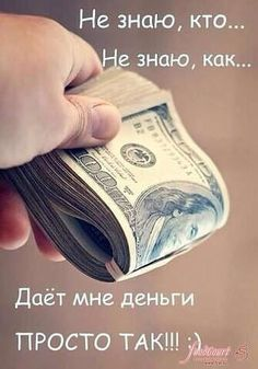 Деньги Magick, Witchcraft, Divorce, Money Bill, Cash Prize, Keto Diet For Beginners, Money Matters, Good Thoughts, Numerology