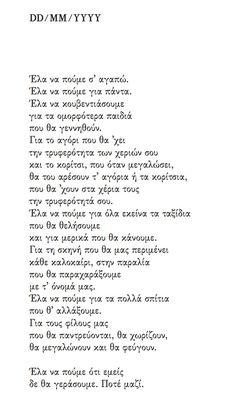 Totally Me, Writing Poetry, Greek Quotes, Melancholy, Philosophy, Cinnamon, Poems, Lyrics, Wisdom