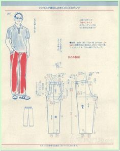 Japanese book and handicrafts - Lady Boutique 2014 Sewing Men, Sewing Pants, Love Sewing, Sewing Clothes, Clothing Patterns, Sewing Patterns, Sewing For Dummies, Japanese Books, How To Make Clothes