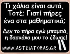 anekdota-me-ton-toto-1 Funny Memes, Jokes, Yolo, Greek, Husky Jokes, Memes, Hilarious Memes, Funny Pranks, Greece