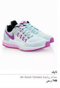 5adfaa64c احذية وجزم رياضية نسائية 2016 نمشي السعودية3 #ازياء #موضه #الرياض #فساتين #