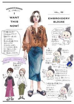 イラストレーター oookickooo(キック)こと きくちあつこが今、気になるファッションアイテムを切り取る連載コーナーです。今週のテーマは「刺繍のブラウスが欲しい」。