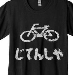 Bike tshirt japanese sign jitensha bicycle hand pulled silkscreened  any size on Etsy, $23.00