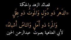 36) أبو العتاهية: الدهر ذو دول والموت ذو علل، بصوت عبدالرحمن الحمين