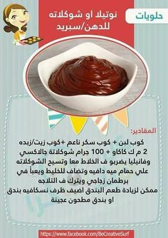 Libyan Food, Baby Food Recipes, Dessert Recipes, Cooking Tips, Cooking Recipes, Cake Decorating Tips, Arabic Food, Food And Drink, Appetizers