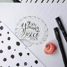 Calligraphy by Anna Liepina   У улитки около 25000 зубов!! #каллиграфия #calligraphy #flourish  #illustration  #ink #handwritting  #graphic  #fact