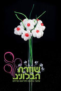 עיצוב בלונים בשזירת פרחים למרכז שולחן.  Balloon Centerpice - Bouquet style http://www.shozeret.co.il/gallery/tablecenter