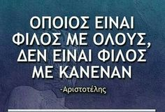 Wisdom Quotes, Life Quotes, Funny Greek Quotes, Perfection Quotes, True Feelings, Great Words, True Friends, Note To Self, True Words