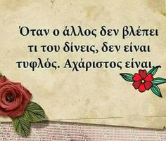 Greek Quotes, Picture Quotes, Psychology, My Photos, Motivational Quotes, Wisdom, Feelings, Sayings, Nice