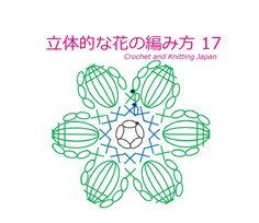 立体的な花の編み方 17 長々編みの玉編み6個【かぎ針編み】編み図・字幕解説 How to Crochet 3D Flower  / Crochet and Knitting Japan https://youtu.be/dZ68DWnNTqQ 鎖編み5目の輪の作り目から編み始めます。 1段目は、細編みを12目編みます。 2段目で、花びらを6個作ります。 未完成な長々編み5目を1度に引き抜いて、長々編み5目の玉編みの花びらを作ります。 ふっくらと可愛い花ができます。 ◆ 編み図はこちらをご覧ください ◆