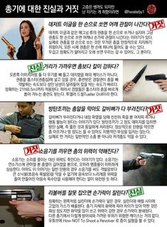 Drawing Tips, Drawing Reference, Martial Arts Weapons, Korean Language, Mbti, Writing Prompts, Guns, Humor, Learning