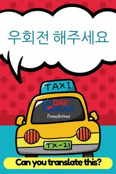 Translate this from #Korean to English & comment with your answer! Click pin for a complete list of Korean phrases ^^ #90DayKorean #LearnKoreanFast #KoreanLanguage Korean Phrases, Korean Words, Study Japanese, Learning Japanese, How To Speak Japanese, Japanese Language Proficiency Test, Korean Expressions, Korean Writing, Read Newspaper