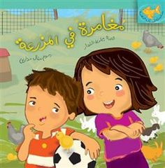 www.arabicplayground.com Adventure on the Farm by Al Salwa Books