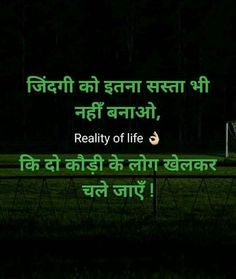 Best Life Quotes In Hindi Images Meri Duniya Hindi Quotes