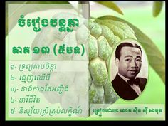 Sin sisamuth (ស៊ិន ស៊ីសាមុត) | mp3 music song collection | Non Stop Vol - 13 (5 songs) - YouTube