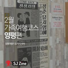 2월 가족여행코스 양평편 Travel Magazines, Comebacks, Travel Tips, Travel Advice, Travel Journals